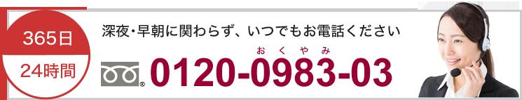 早朝・深夜に関わらず、いつでもお電話ください 0120-0983-03